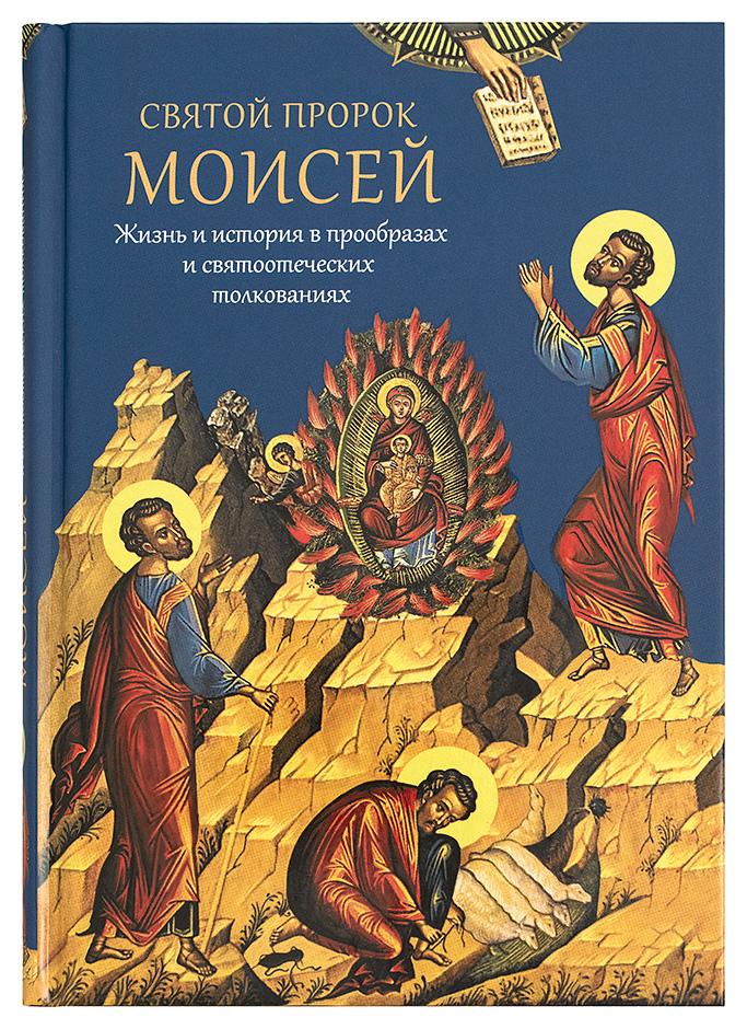 Историй о пророках с картинками сделать лазерную