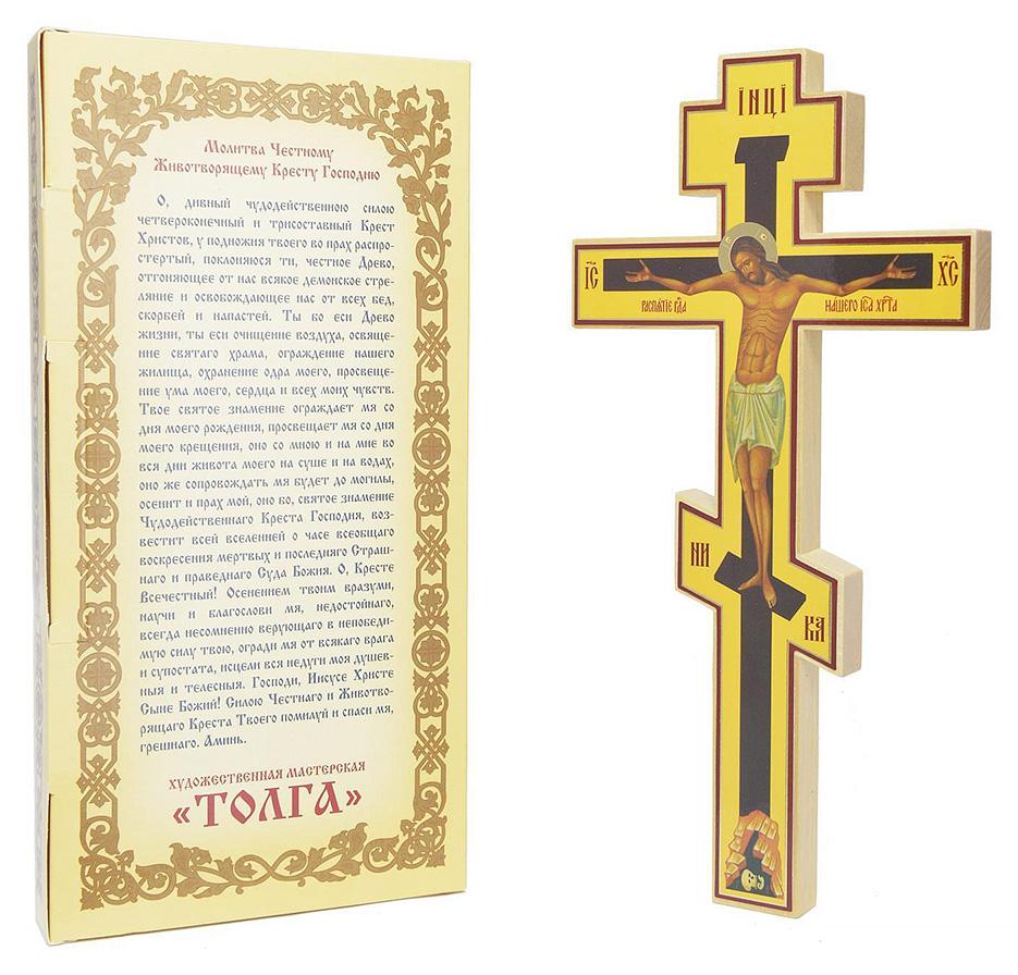 Молитва животворящему кресту в картинках