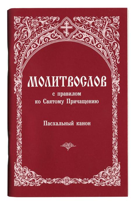 382Каноны ко святому причащению на русском