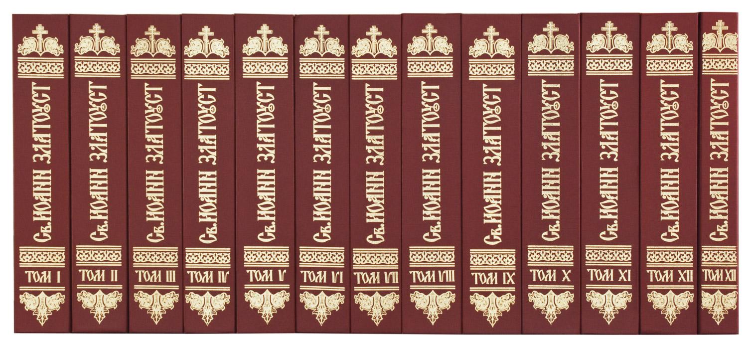 Полное собрание творений в 12 томах
