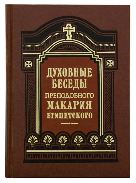 ПРП.МАКАРИЙ ВЕЛИКИЙ ЕГИПЕТСКИЙ ДУХОВНЫЕ БЕСЕДЫ АУДИО СКАЧАТЬ БЕСПЛАТНО
