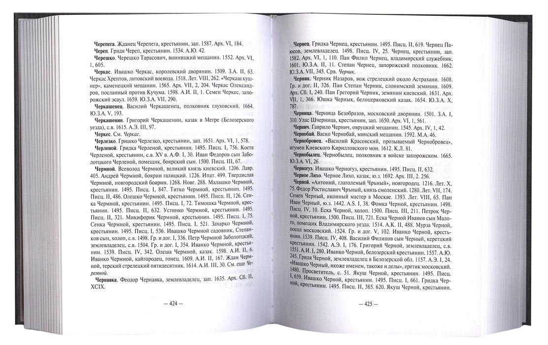 словарь древнерусских имен тупикова материалы для