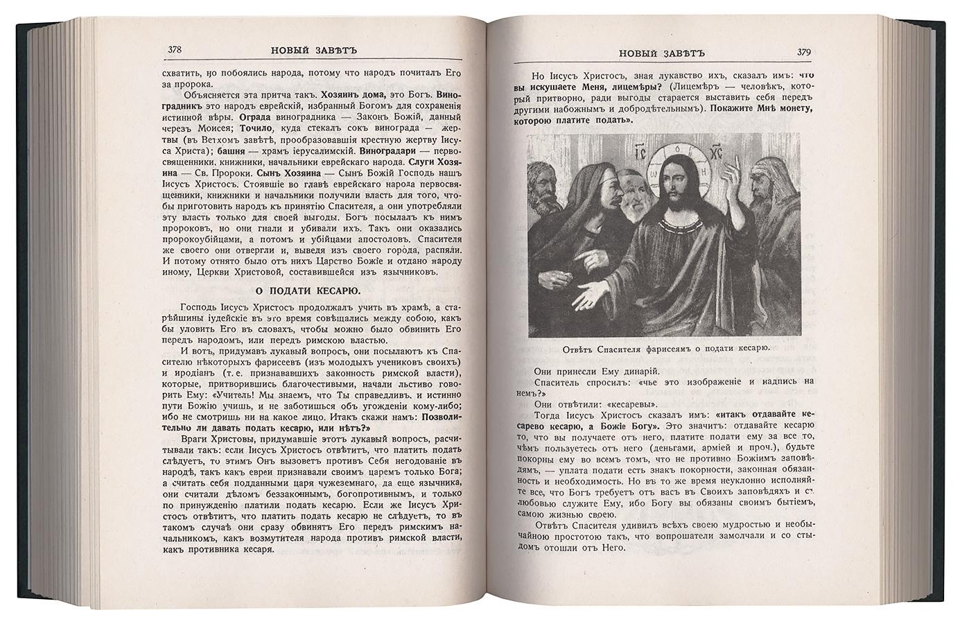 СЛУШАТЬ ЗАКОН БОЖИЙ СЕРАФИМА СЛОБОДСКОГО АУДИОКНИГА СКАЧАТЬ БЕСПЛАТНО