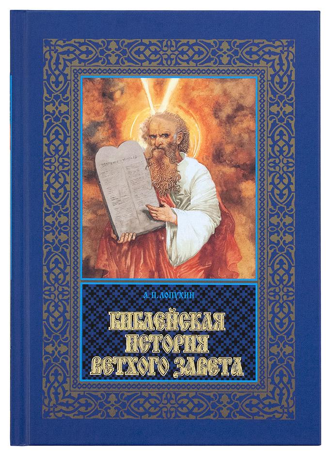 ПРОФЕССОР ЛОПУХИН ТОЛКОВАЯ БИБЛИЯ СКАЧАТЬ БЕСПЛАТНО