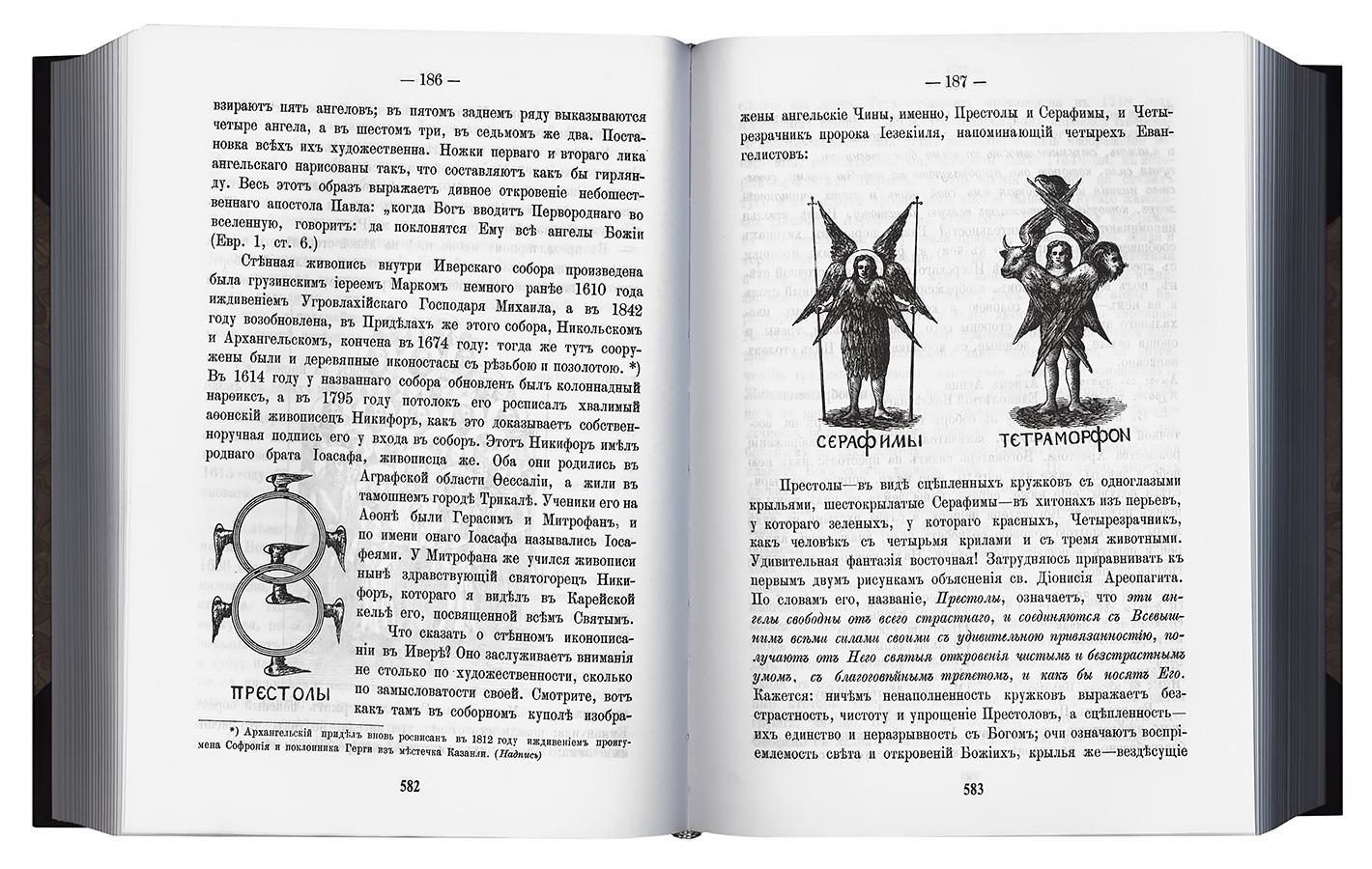 Епископ порфирий успенский книги скачать