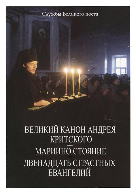 храмы тексты служб великого поста сильным, мужественным, храбрым
