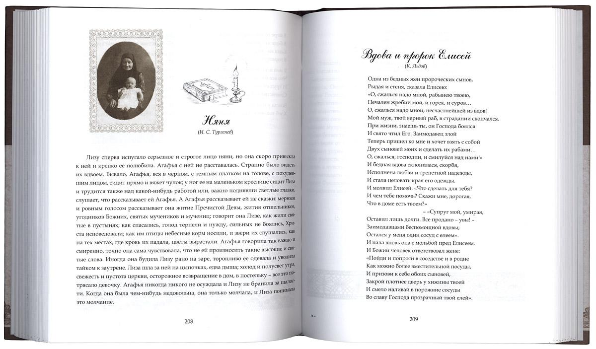Игумен киприан ященко православное воспитание скачать книгу