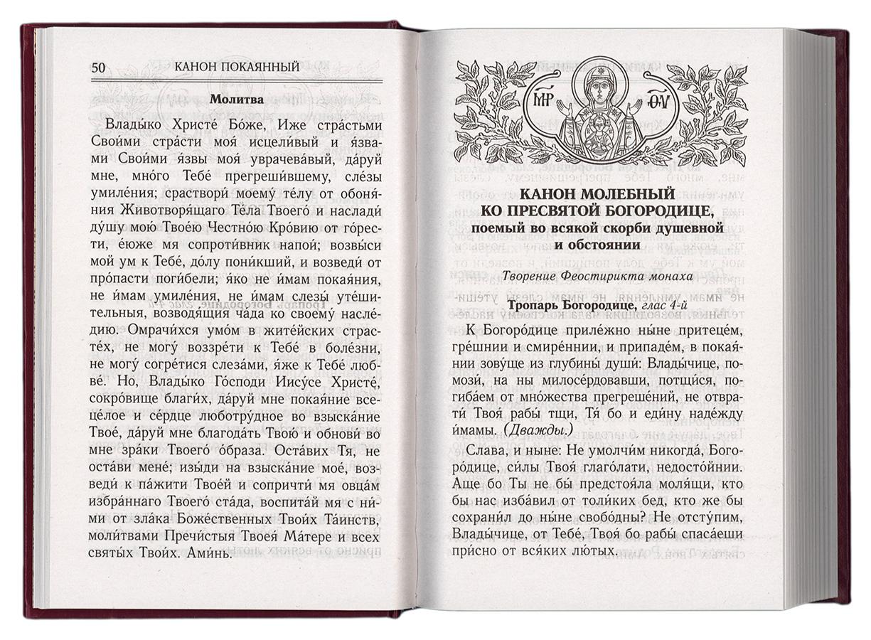 499Каноны ко святому причащению на русском