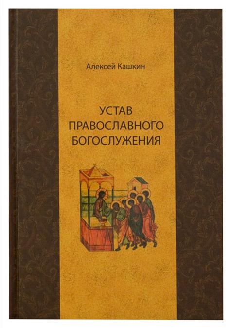 Кашкин устав православного богослужения скачать pdf