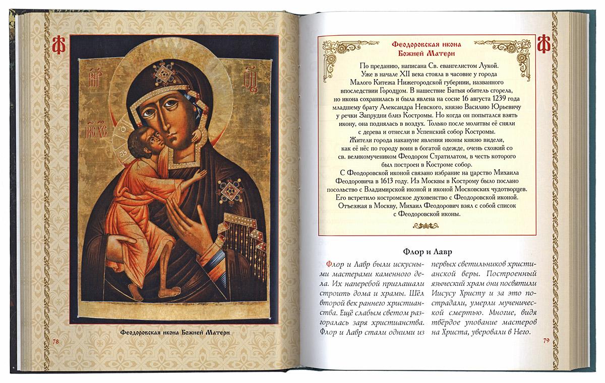 Крупин подарок православному ребенку