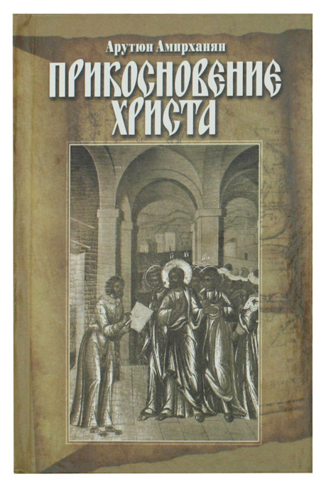 Прикосновение Христа, Амирханян А Т. Купить книгу. Издательство