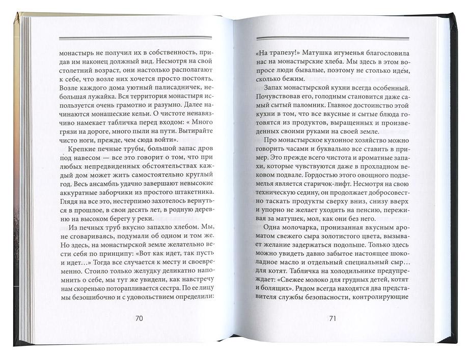 Книги николаева виктора безотцовщина скачать