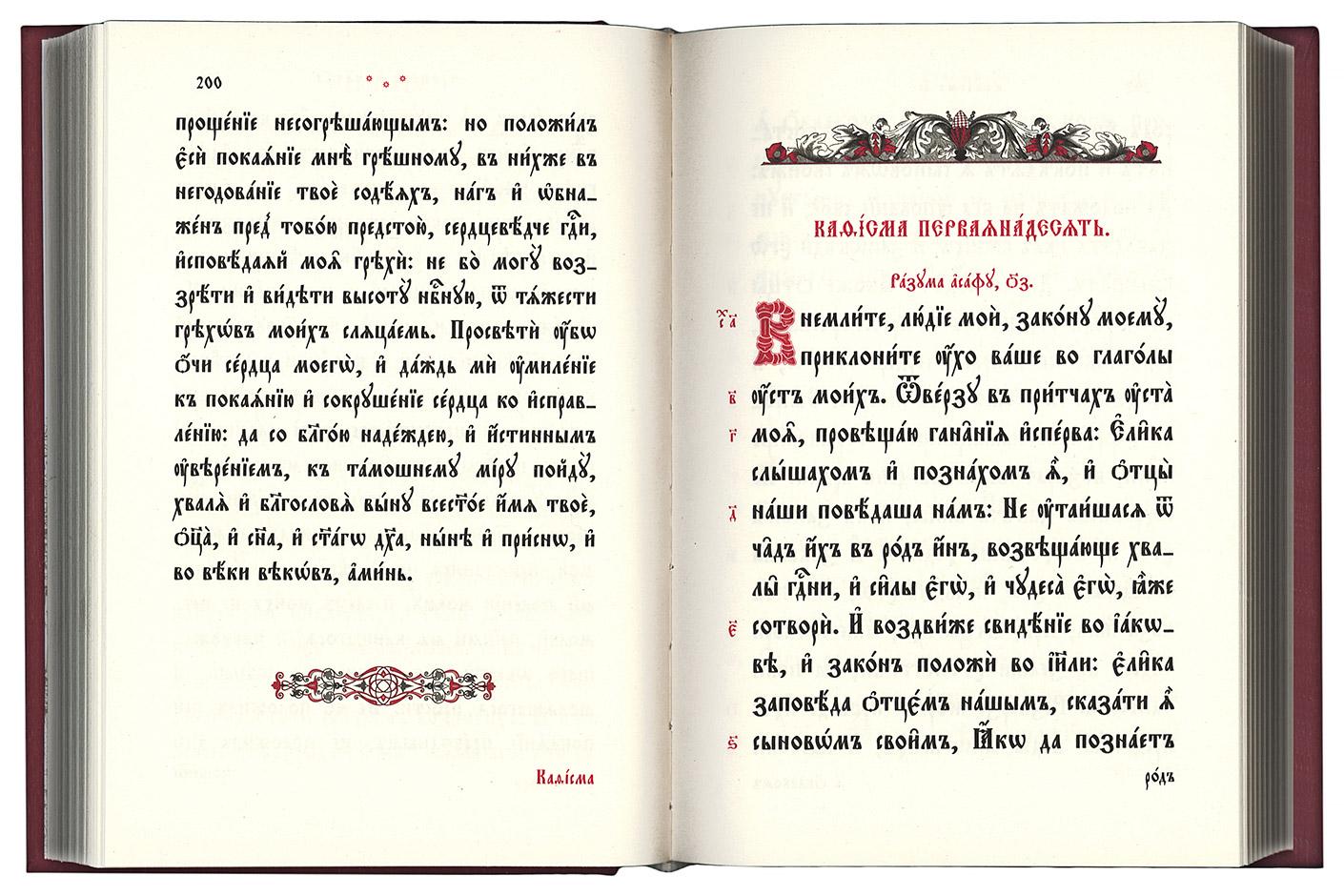 Псалтирь на церковно славянском языке