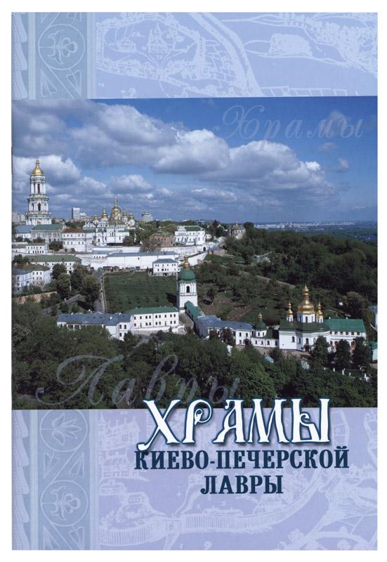 Киево-Печерской Лавры. 140