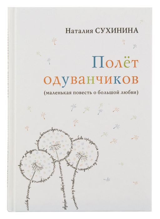 Качать бесплатно книгу наталья сухинина полет одуванчиков