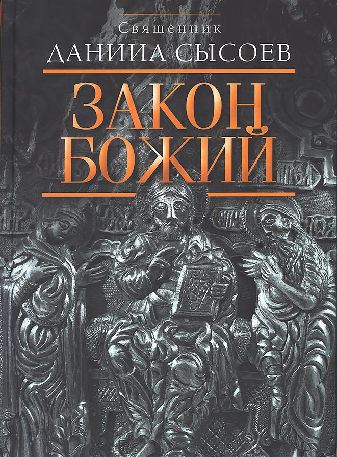 Даниил сысоев книга отрезвляющая человека скачать