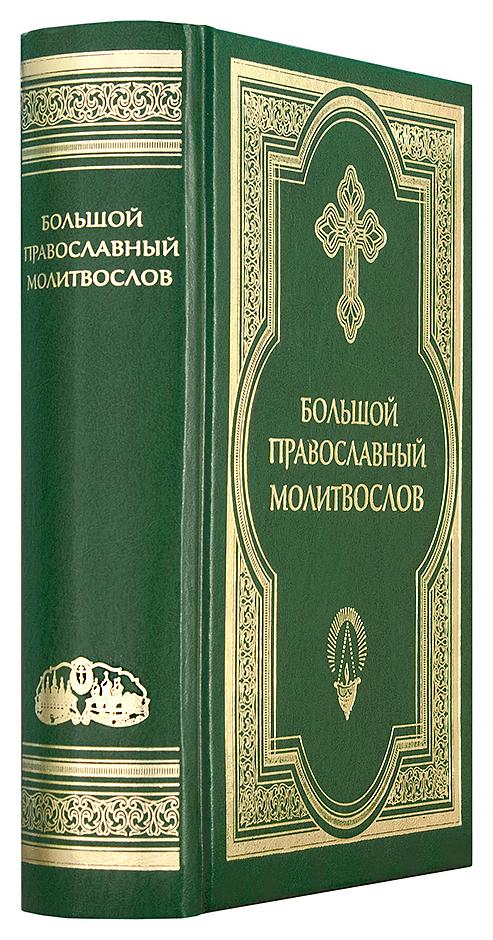 Скачать бесплатно православный молитвослов на электронную книгу